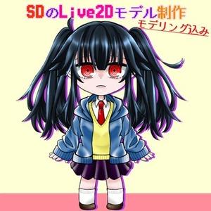 SDキャラクターのLive2Dモデル制作致します!(※モデリング込み)