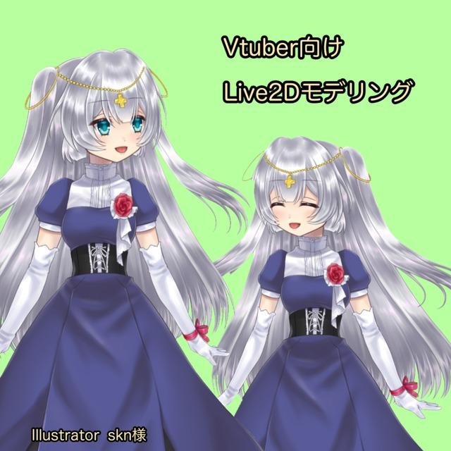 Vtuber向けFaceRig用Live2Dモデリング製作
