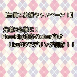 【無償キャンペーン!】Vtuber向けFaceRig用Live2Dモデリング