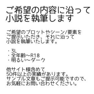 【1字0.8円〜】BL小説を書きます