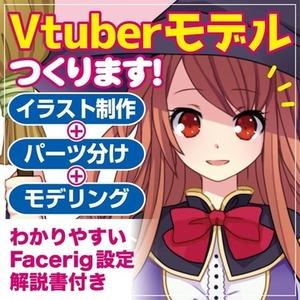 VTuberモデルに必要な全てをつくります