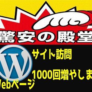 Webサイト1000回訪問されるまで拡散します