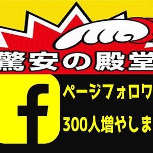 フェイスブックフォロワー+300人まで拡散します