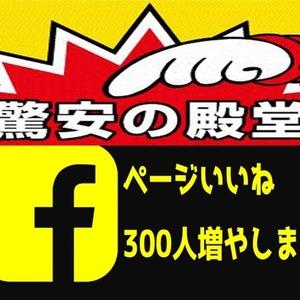 フェイスブックページいいね300以上まで拡散します
