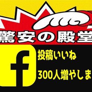 フェイスブック投稿いいね300以上まで拡散します