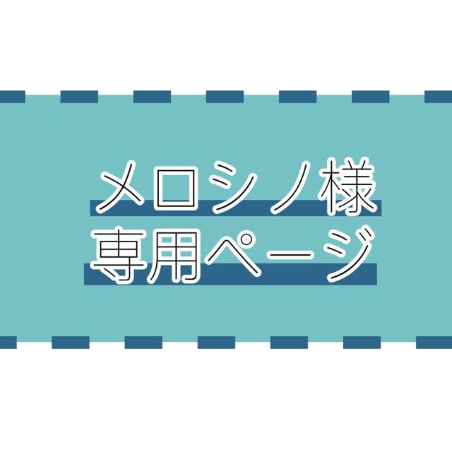 メロシノ様専用ページ