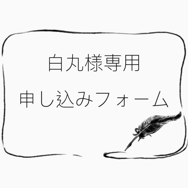 白丸様 専用フォーム
