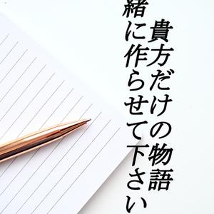 【アイデアを形に】貴方だけの物語、一緒に作らせて下さい!!