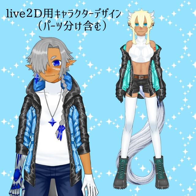 live2Dキャラデザ+パーツ分け