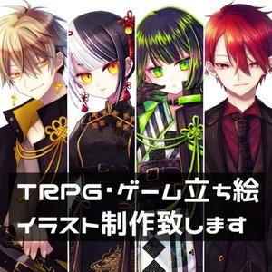 TRPG・ゲーム立ち絵イラスト制作