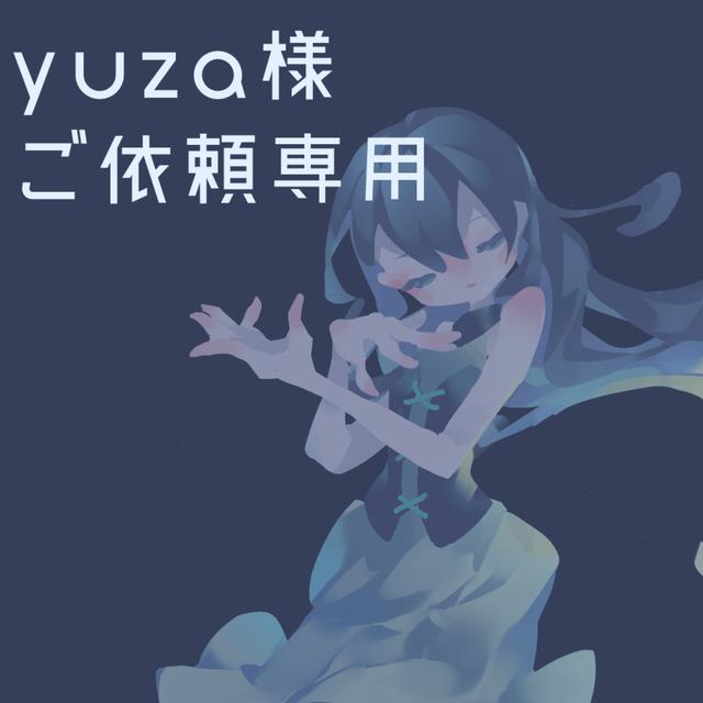 【yuza様ご依頼専用】