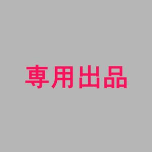 咲田様専用