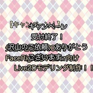【キャンペーン!】Vtuber向けFaceRig用Live2Dモデリング