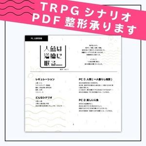 TRPGシナリオPDFデザイン・整形承ります。