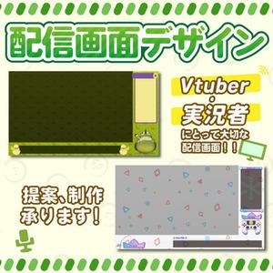 Vtuber,実況者の方向け配信画面素材の提案から制作をいたします!
