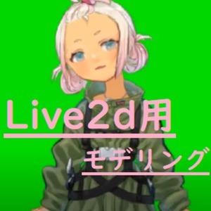 Vtuber用Live2dモデリング