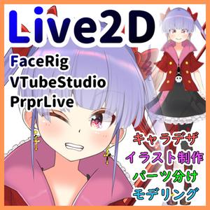 Live2Dモデルの制作を行います