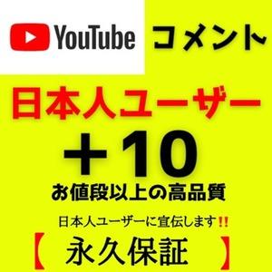 YouTubeのコメント+10になるまで宣伝します