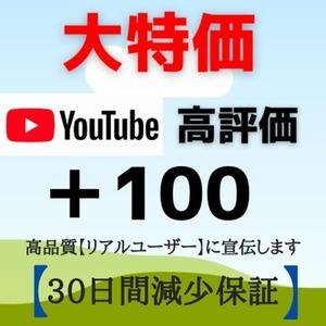 YouTubeの高評価+100なるまで宣伝します