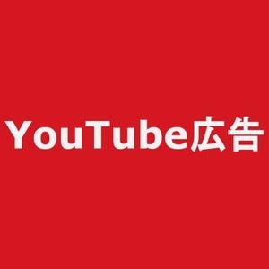 認定資格者がYouTube広告の運用を代行します