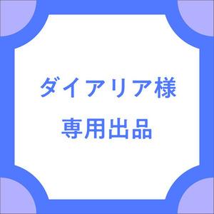 ダイアリア様専用ロゴ作成