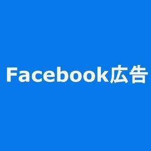 認定資格者がFacebook広告の運用を代行します