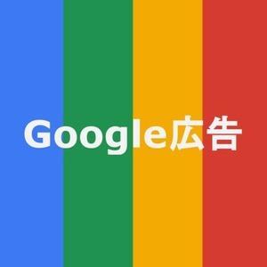 認定資格者がGoogle広告の運用をサポートします
