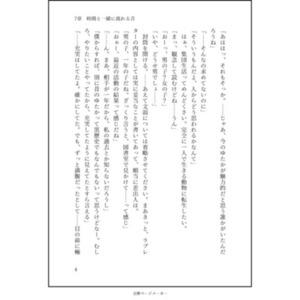 オリジナル小説(10000字~)を制作します