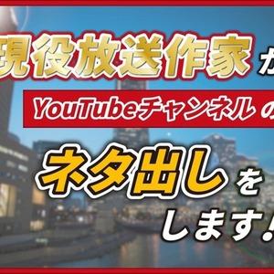 現役放送作家がYouTubeチャンネルのネタ出しします!