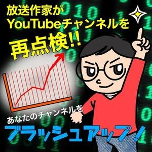 現役の放送作家がYouTubeチャンネルを保守点検します