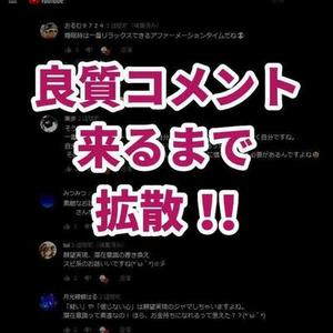 お客様のYouTube動画にコメント5個付くまで拡散します☆.:*・