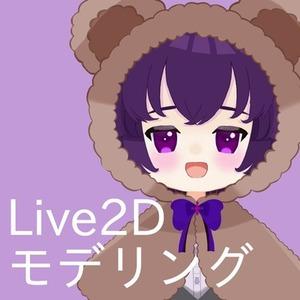【Vtuber】Live2Dモデリングします!