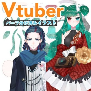 【Vtuber向け】全身Live2D用パーツ分け済みイラスト