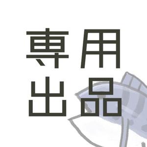 ヒノトリ様専用ページ
