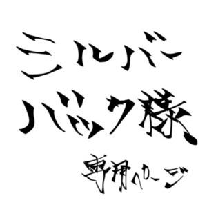 依頼専用ページ①