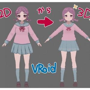 2Dイラスト→Vroidでモデリングします