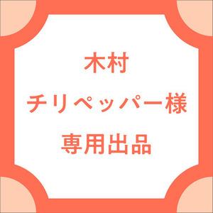 木村チリペッパー様専用ロゴ作成