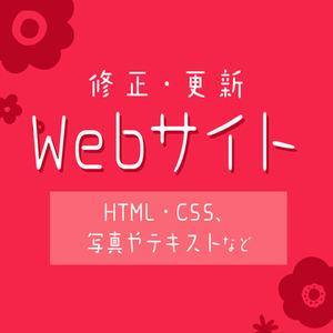 HTML・CSS、写真やテキストなどWebサイトの修正・更新します