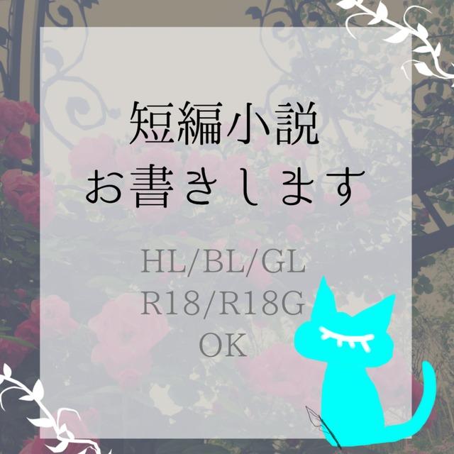 【R18/R18G OK】短編小説お書きします。