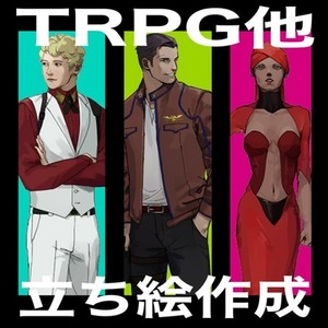 TRPG・ゲーム用立ち絵