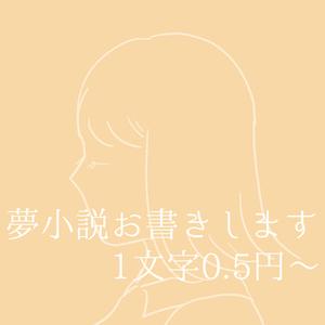 夢小説お書きします(1文字0.5円より)