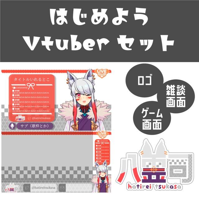 はじめようVtuberセット【ロゴ・配信画面2種】