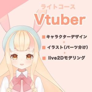 Vtuber キャラデザ+live2D制作します!