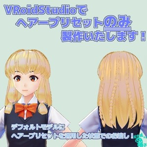 VRoidStudioのヘアープリセット(髪型)のみの製作