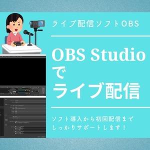 OBSstudioでライブ配信を始めたい方へ!ソフト導入からしっかり説明します!