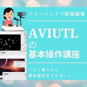 フリーソフトAVIUTLで動画編集レッスン!ソフト導入から動画制作の基礎まで!
