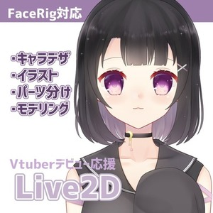 FaceRig対応┆キャラデザ、イラスト、Live2D制作