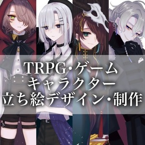 TRPG等のキャラクター立ち絵作成
