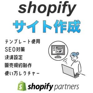 Shopifyでサイト制作を行います