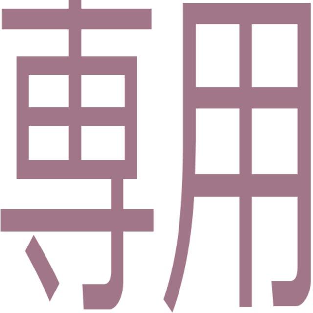 雨葉瑠様専用商品